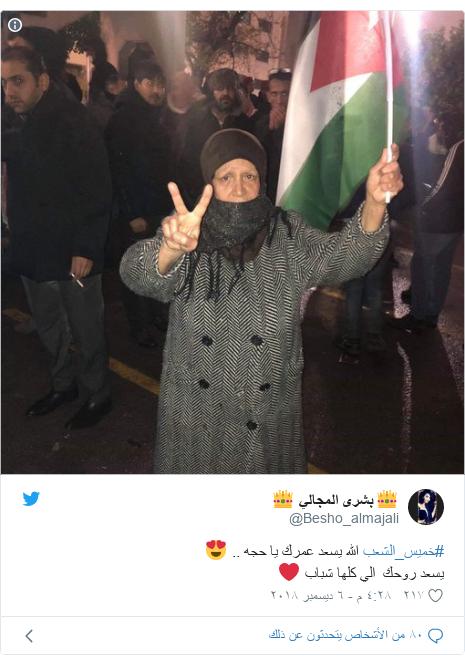 تويتر رسالة بعث بها @Besho_almajali: #خميس_الشعب الله يسعد عمرك يا حجه .. 😍يسعد روحك  الي كلها شباب ❤️