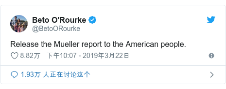 Twitter 用户名 @BetoORourke: Release the Mueller report to the American people.