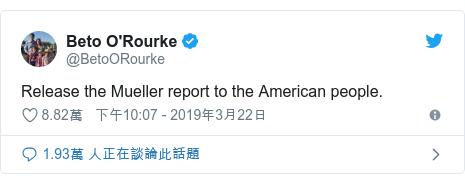Twitter 用戶名 @BetoORourke: Release the Mueller report to the American people.