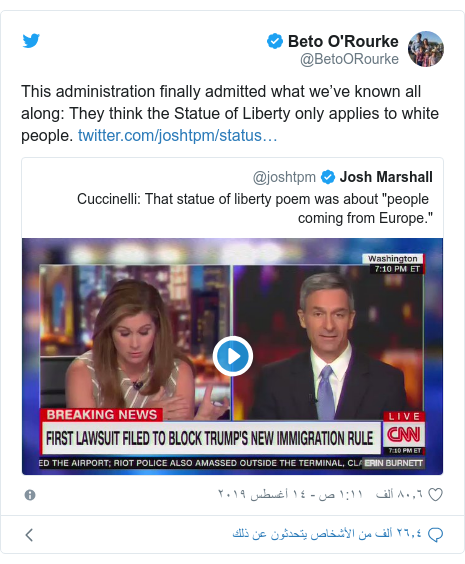 تويتر رسالة بعث بها @BetoORourke: This administration finally admitted what we've known all along  They think the Statue of Liberty only applies to white people.