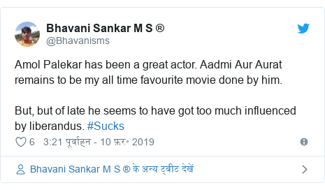 ट्विटर पोस्ट @Bhavanisms: Amol Palekar has been a great actor. Aadmi Aur Aurat remains to be my all time favourite movie done by him. But, but of late he seems to have got too much influenced by liberandus. #Sucks