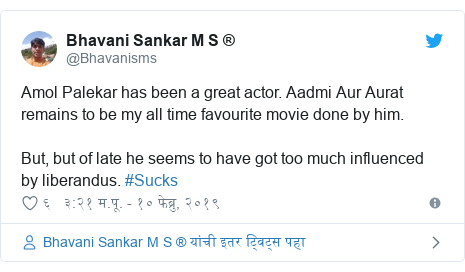 Twitter post by @Bhavanisms: Amol Palekar has been a great actor. Aadmi Aur Aurat remains to be my all time favourite movie done by him. But, but of late he seems to have got too much influenced by liberandus. #Sucks