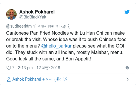 ट्विटर पोस्ट @BigBlackYak: Cantonese Pan Fried Noodles with Lu Han Chi can make or break the visit. Whose idea was it to push Chinese food on to the menu? @hello_sarkar please see what the GOI did. They stuck with an all Indian, mostly Malabar, menu. Good luck all the same, and Bon Appetit!
