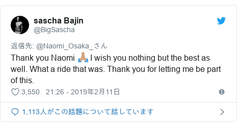 Twitter post by @BigSascha: Thank you Naomi 🙏🏽 I wish you nothing but the best as well. What a ride that was. Thank you for letting me be part of this.