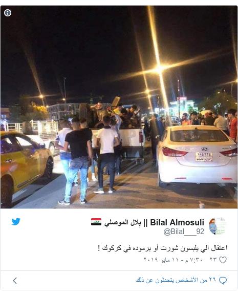تويتر رسالة بعث بها @Bilal___92: اعتقال الي يلبسون شورت أو برموده في كركوك !