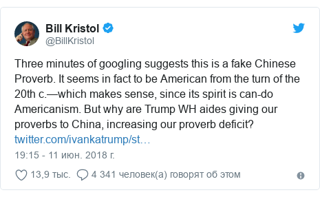 Twitter пост, автор: @BillKristol: Three minutes of googling suggests this is a fake Chinese Proverb. It seems in fact to be American from the turn of the 20th c.—which makes sense, since its spirit is can-do Americanism. But why are Trump WH aides giving our proverbs to China, increasing our proverb deficit?