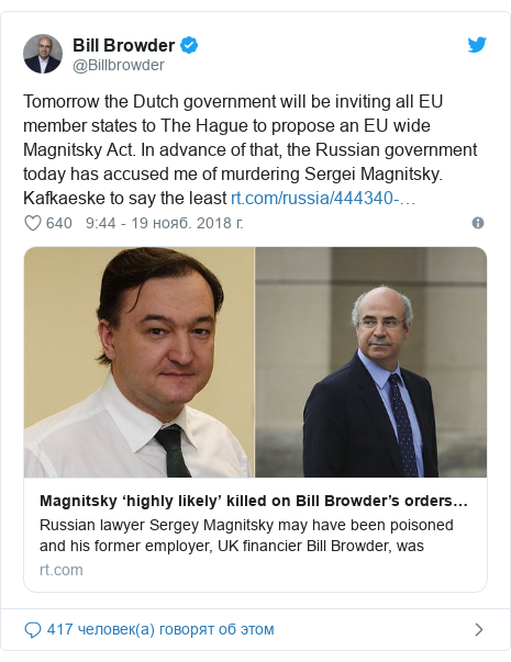 Twitter пост, автор: @Billbrowder: Tomorrow the Dutch government will be inviting all EU member states to The Hague to propose an EU wide Magnitsky Act. In advance of that, the Russian government today has accused me of murdering Sergei Magnitsky. Kafkaeske to say the least
