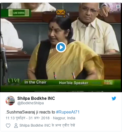 ट्विटर पोस्ट @BodkheShilpa: .SushmaSwaraj ji reacts to #RupeeAt71
