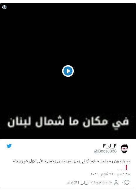 تويتر رسالة بعث بها @BoosJ336: مشهد مهين وصادم   ضابط لبناني يجبر امراه سوريه فقيره على تقبيل قدم زوجته ❗️ ....