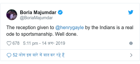 ट्विटर पोस्ट @BoriaMajumdar: The reception given to @henrygayle by the Indians is a real ode to sportsmanship. Well done.