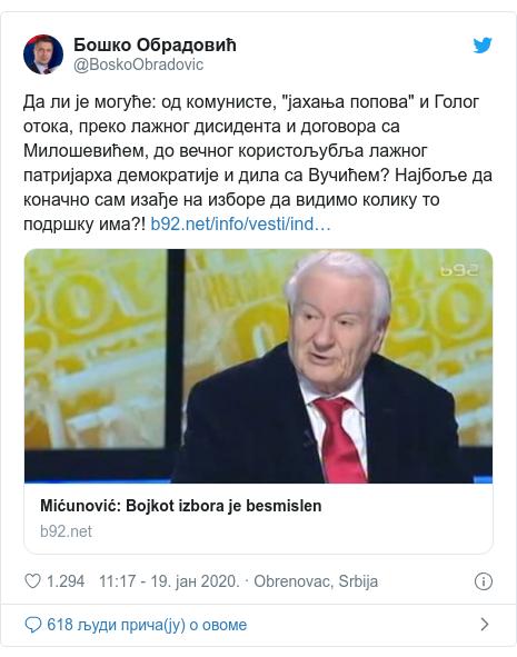 """Twitter post by @BoskoObradovic: Да ли је могуће  од комунисте, """"јахања попова"""" и Голог отока, преко лажног дисидента и договора са Милошевићем, до вечног користољубља лажног патријарха демократије и дила са Вучићем? Најбоље да коначно сам изађе на изборе да видимо колику то подршку има?!"""