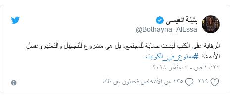 تويتر رسالة بعث بها @Bothayna_AlEssa: الرقابة على الكتب ليست حماية للمجتمع، بل هي مشروع للتجهيل والتعتيم وغسل الأدمغة. #ممنوع_في_الكويت