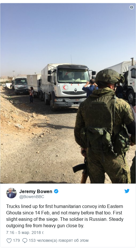 Twitter пост, автор: @BowenBBC: Trucks lined up for first humanitarian convoy into Eastern Ghouta since 14 Feb, and not many before that too. First slight easing of the siege. The soldier is Russian. Steady outgoing fire from heavy gun close by.