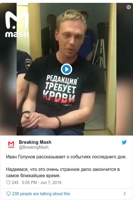 Twitter post by @BreakingMash: Иван Голунов рассказывает о событиях последнего дня.Надеемся, что это очень странное дело закончится в самое ближайшее время.