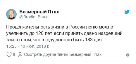 Twitter пост, автор: @Brodie_Bruce: Продолжительность жизни в России легко можно увеличить до 120 лет, если принять давно назревший закон о том, что в году должно быть 183 дня