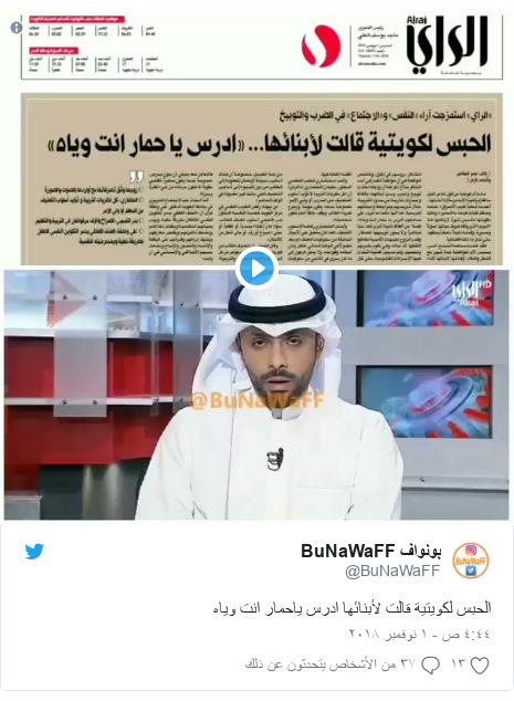 تويتر رسالة بعث بها @BuNaWaFF: الحبس لكويتية قالت لأبنائها ادرس ياحمار انت وياه
