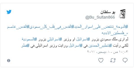 تويتر رسالة بعث بها @Bu_Sultan866: #الدوحة_تنتفض_على_اسوار_العديد#القدس_في_قلب_كل_سعودي#القدس_عاصمه_فلسطين_الابديهلم ارى ملك سعودي يزور #اسرائيل او وزير #اسرائيلي يزور #السعوديةلكني رأيت #تنظيم_الحمدين في #اسرائيل ورايت وزير اسرائيلي في #قطر