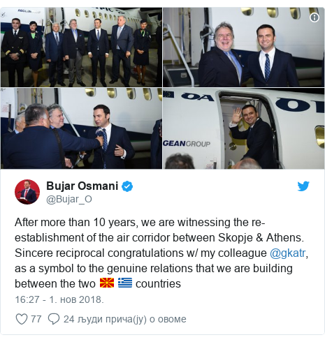 Twitter post by @Bujar_O: After more than 10 years, we are witnessing the re-establishment of the air corridor between Skopje & Athens. Sincere reciprocal congratulations w/ my colleague @gkatr, as a symbol to the genuine relations that we are building between the two 🇲🇰 🇬🇷 countries