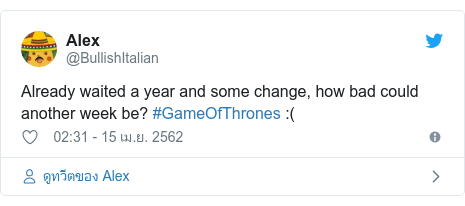 Twitter โพสต์โดย @BullishItalian: Already waited a year and some change, how bad could another week be? #GameOfThrones  (