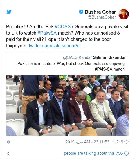 ٹوئٹر پوسٹس @BushraGohar کے حساب سے: Priorities!!! Are the Pak #COAS / Generals on a private visit to UK to watch #PakvSA match? Who has authorised & paid for their visit? Hope it isn't charged to the poor taxpayers.