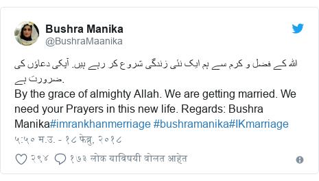 Twitter post by @BushraMaanika: اللہ کے فضل و کرم سے ہم ایک نئی زندگی شروع کر رہے ہیں. آپکی دعاؤں کی ضرورت ہے. By the grace of almighty Allah. We are getting married. We need your Prayers in this new life. Regards  Bushra Manika#imrankhanmerriage #bushramanika#IKmarriage