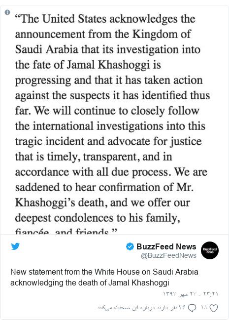 پست توییتر از @BuzzFeedNews: New statement from the White House on Saudi Arabia acknowledging the death of Jamal Khashoggi