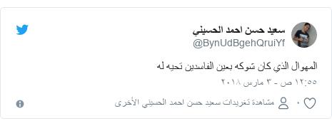 تويتر رسالة بعث بها @BynUdBgehQruiYf: المهوال الذي كان شوكه بعين الفاسدين تحيه له
