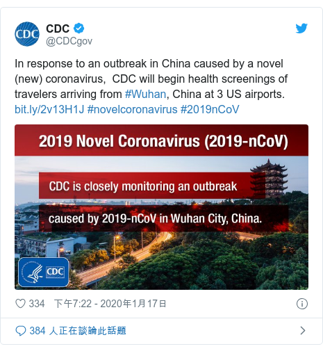 Twitter 用戶名 @CDCgov: In response to an outbreak in China caused by a novel (new) coronavirus,  CDC will begin health screenings of travelers arriving from #Wuhan, China at 3 US airports.  #novelcoronavirus #2019nCoV