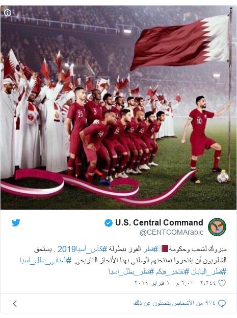 تويتر رسالة بعث بها @CENTCOMArabic: مبروك لشعب وحكومة🇶🇦#قطر الفوز ببطولة #كأس_آسيا2019 . يستحق القطريون أن يفتخروا بمنتخبهم الوطني بهذا الأنجاز التاريخي. #العنابي_بطل_اسيا #قطر_اليابان #نفتخر_فيكم #قطر_بطل_اسيا