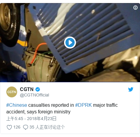 Twitter 用户名 @CGTNOfficial: #Chinese casualties reported in #DPRK major traffic accident, says foreign ministry