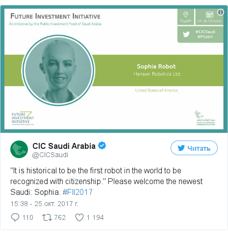 "Twitter пост, автор: @CICSaudi: ""It is historical to be the first robot in the world to be recognized with citizenship."" Please welcome the newest Saudi  Sophia. #FII2017"