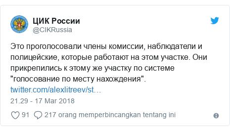 """Twitter pesan oleh @CIKRussia: Это проголосовали члены комиссии, наблюдатели и полицейские, которые работают на этом участке. Они прикрепились к этому же участку по системе """"голосование по месту нахождения""""."""