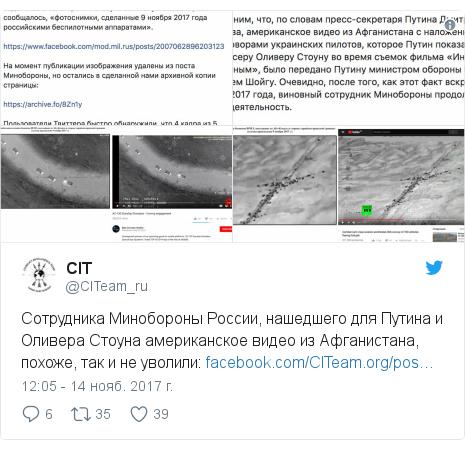 Twitter пост, автор: @CITeam_ru: Сотрудника Минобороны России, нашедшего для Путина и Оливера Стоуна американское видео из Афганистана, похоже, так и не уволили