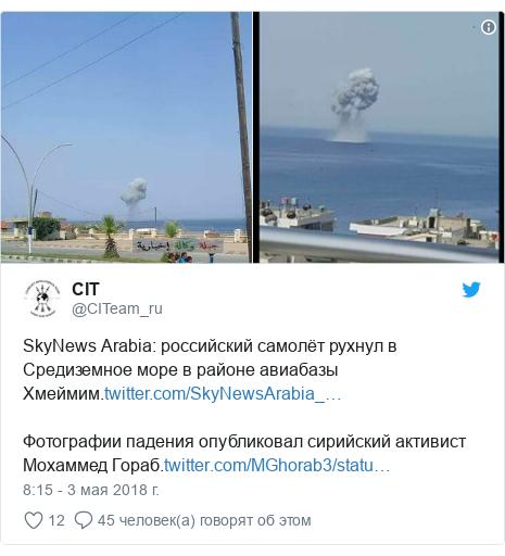 Twitter пост, автор: @CITeam_ru: SkyNews Arabia  российский самолёт рухнул в Средиземное море в районе авиабазы Хмеймим.Фотографии падения опубликовал сирийский активист Мохаммед Гораб.