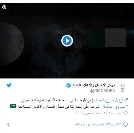 تويتر رسالة بعث بها @CMCMOFA: #لنا_الأرض_والفضاء | في الوقت الذي تستعد فيه السعودية لإطلاق قمري #سعودي_سات5.. تعرف على إنجازاتنا في مجال الفضاء والأقمار الصناعية 🇸🇦