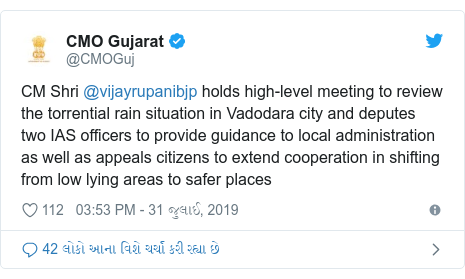 Twitter post by @CMOGuj: CM Shri @vijayrupanibjp holds high-level meeting to review the torrential rain situation in Vadodara city and deputes two IAS officers to provide guidance to local administration as well as appeals citizens to extend cooperation in shifting from low lying areas to safer places