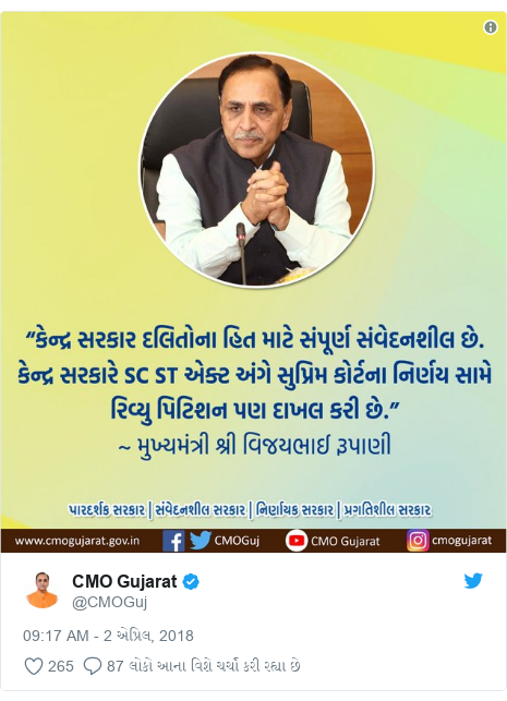 Twitter post by @CMOGuj: