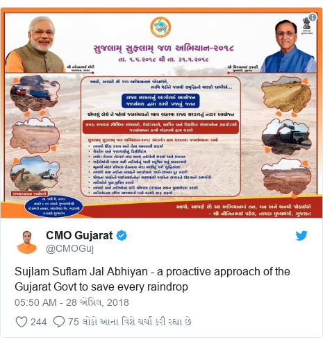 Twitter post by @CMOGuj: Sujlam Suflam Jal Abhiyan - a proactive approach of the Gujarat Govt to save every raindrop