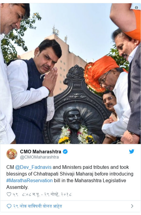 Twitter post by @CMOMaharashtra: CM @Dev_Fadnavis and Ministers paid tributes and took blessings of Chhatrapati Shivaji Maharaj before introducing #MarathaReservation bill in the Maharashtra Legislative Assembly.