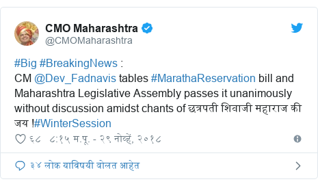 Twitter post by @CMOMaharashtra: #Big #BreakingNews   CM @Dev_Fadnavis tables #MarathaReservation bill and Maharashtra Legislative Assembly passes it unanimously without discussion amidst chants of छत्रपती शिवाजी महाराज की जय !#WinterSession