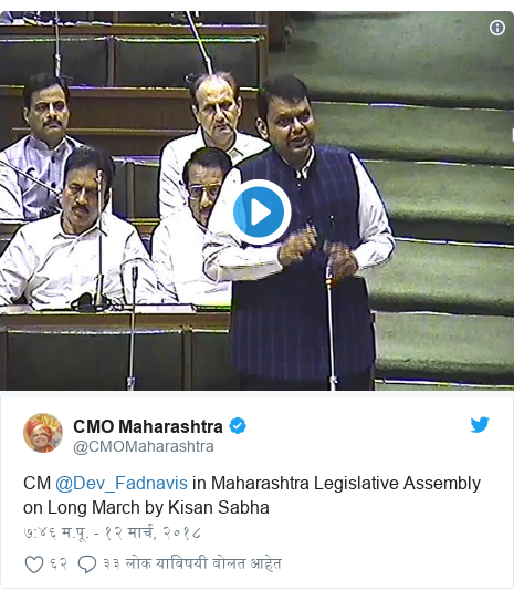 Twitter post by @CMOMaharashtra: CM @Dev_Fadnavis in Maharashtra Legislative Assembly on Long March by Kisan Sabha