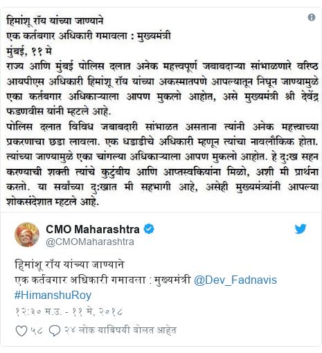 Twitter post by @CMOMaharashtra: हिमांशू रॉय यांच्या जाण्याने एक कर्तबगार अधिकारी गमावला   मुख्यमंत्री @Dev_Fadnavis #HimanshuRoy