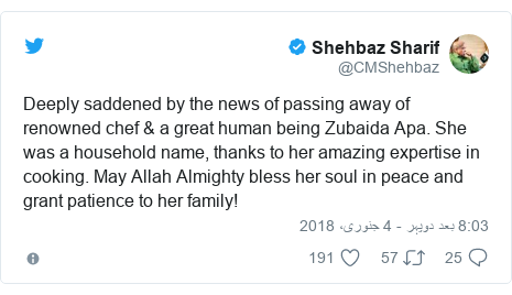 ٹوئٹر پوسٹس @CMShehbaz کے حساب سے: Deeply saddened by the news of passing away of renowned chef & a great human being Zubaida Apa. She was a household name, thanks to her amazing expertise in cooking. May Allah Almighty bless her soul in peace and grant patience to her family!