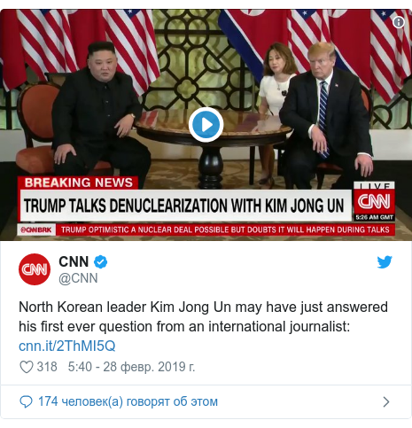 Twitter пост, автор: @CNN: North Korean leader Kim Jong Un may have just answered his first ever question from an international journalist