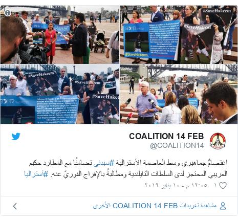 تويتر رسالة بعث بها @COALITION14: اعتصامٌ جماهيري وسط العاصمة الأسترالية #سيدني تضامنًا مع المطارد حكيم العريبي المحتجز لدى السلطات التايلندية ومطالبةً بالإفراج الفوريّ عنه. #أستراليا