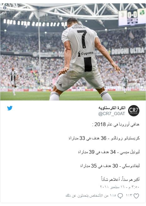 تويتر رسالة بعث بها @CR7_G0AT: هدافي أوروبا في عام 2018  كريستيانو رونالدو - 36 هدف في 33 مباراةليونيل ميسي - 34 هدف في 39 مباراةليفاندوسكي - 30 هدف في 35 مباراةأكبرهم سناً، أعلاهم شأناً