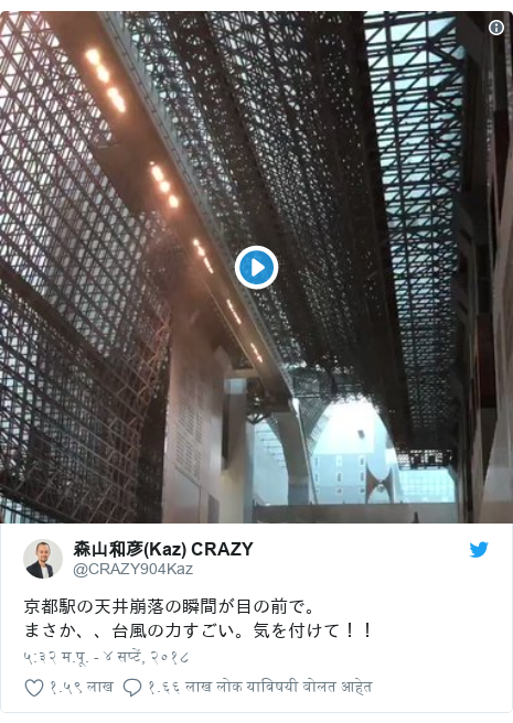 Twitter post by @CRAZY904Kaz: 京都駅の天井崩落の瞬間が目の前で。まさか、、台風の力すごい。気を付けて!!