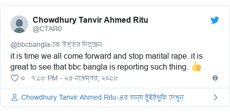 @CTAR0 এর টুইটার পোস্ট: it is time we all come forward and stop marital rape. it is great to see that bbc bangla is reporting such thing. 👍