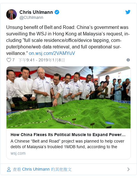 """Twitter 用戶名 @CUhlmann: Unsung benefit of Belt and Road  China's government was surveilling the WSJ in Hong Kong at Malaysia's request, including """"full scale residence/office/device tapping, computer/phone/web data retrieval, and full operational surveillance."""""""
