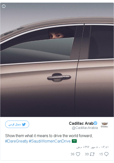 پست توییتر از @CadillacArabia: Show them what it means to drive the world forward, #DareGreatly #SaudiWomenCanDrive  🇸🇦 pic.twitter.com/y5mbYUpVnK